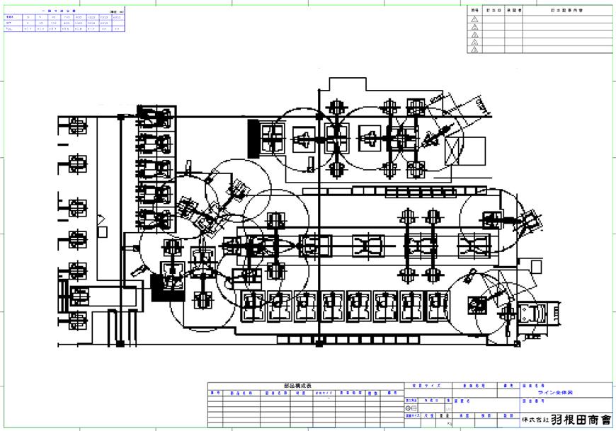 最適工程設計・生産ライン改善を始めとした生産技術代行