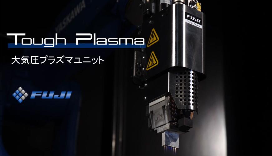 大気圧プラズマユニットTough Plasma